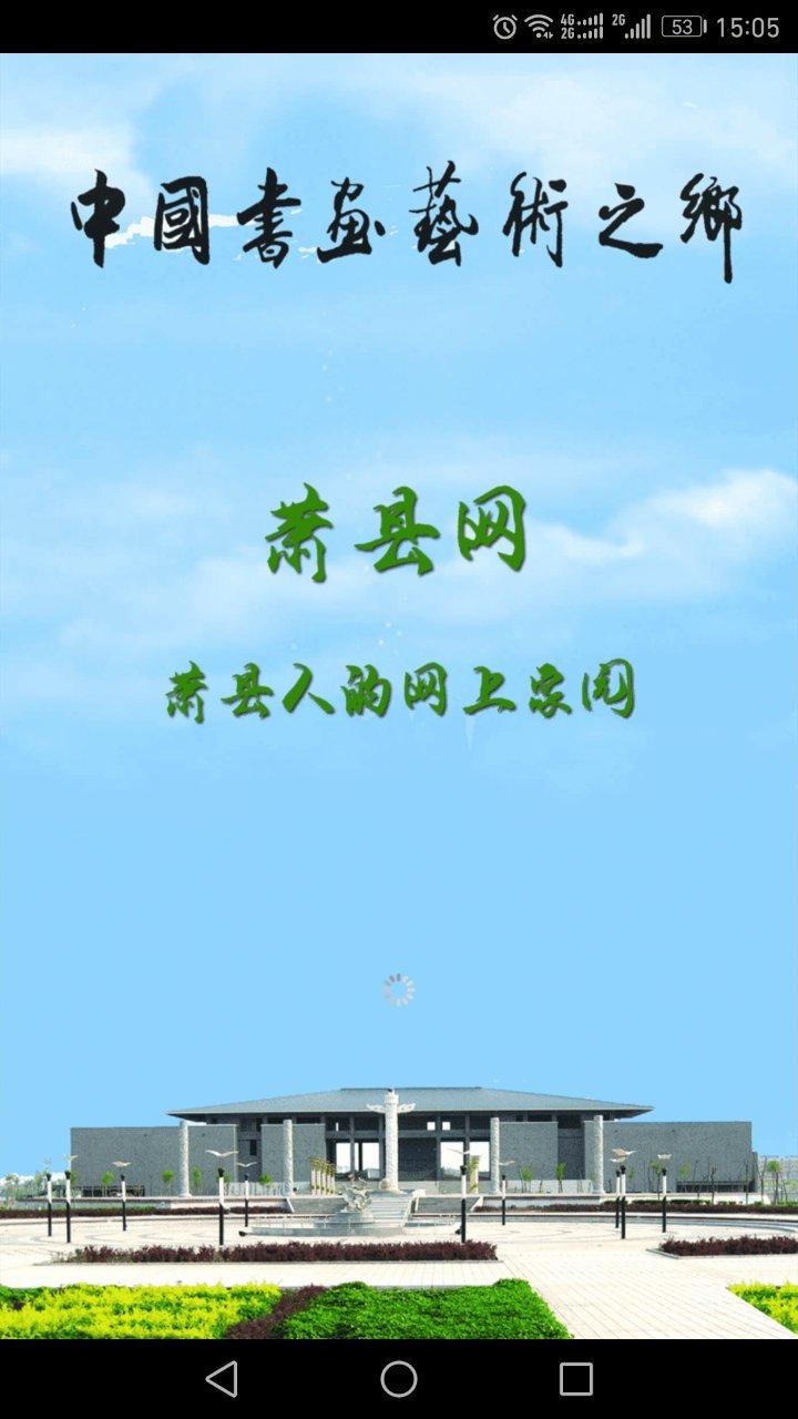 萧县网app手机版  v2.0.6图1