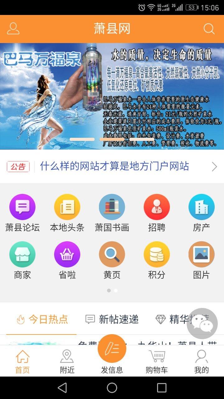 萧县网app手机版  v2.0.6图2