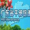 广东省干部培训网络学院官网app v1.0