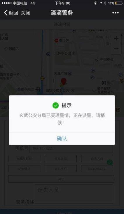 滴滴报警app官网  v1.0图4