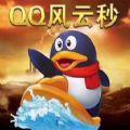 QQ风云秒红包
