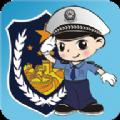 福州交警app