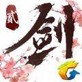 剑侠情缘2剑歌行西山居官方版