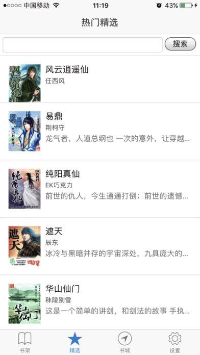 闪读app官网手机版  v1.0图2