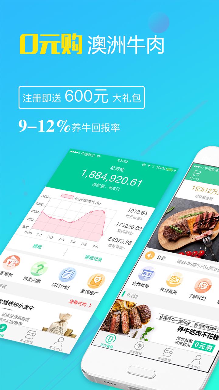 全民养牛app官网  v1.7.5图1
