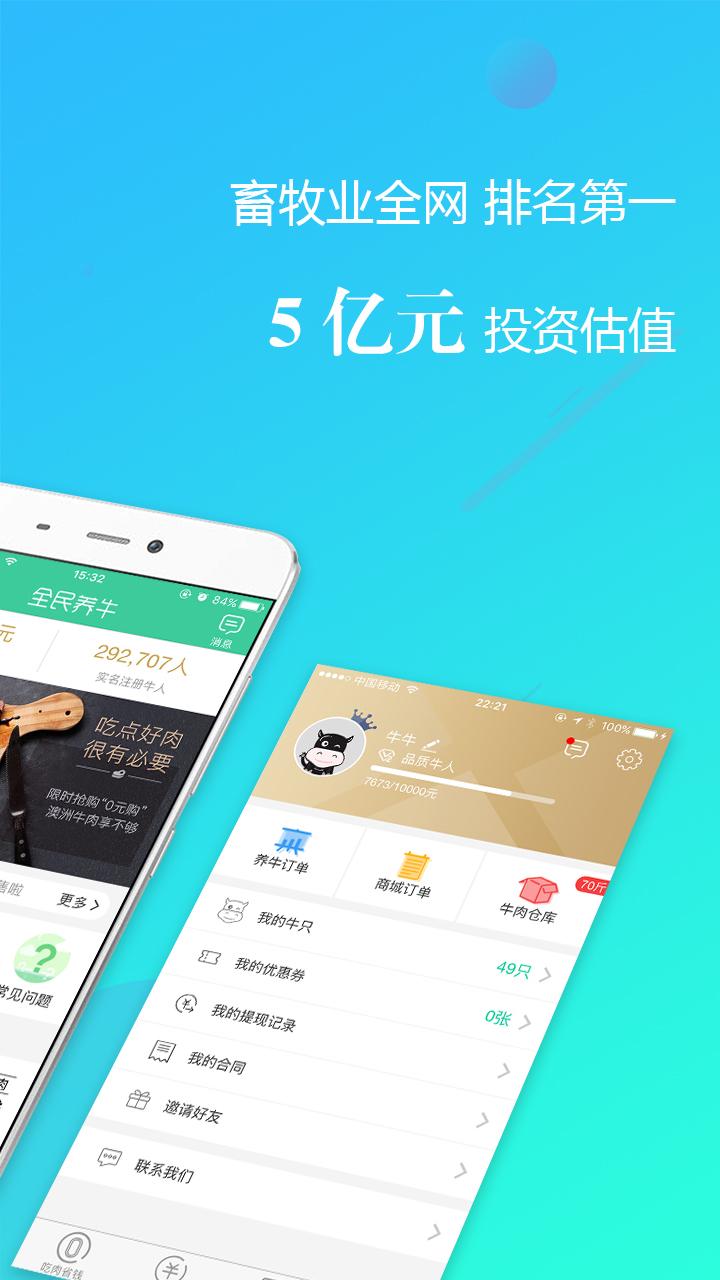 全民养牛app官网  v1.7.5图2