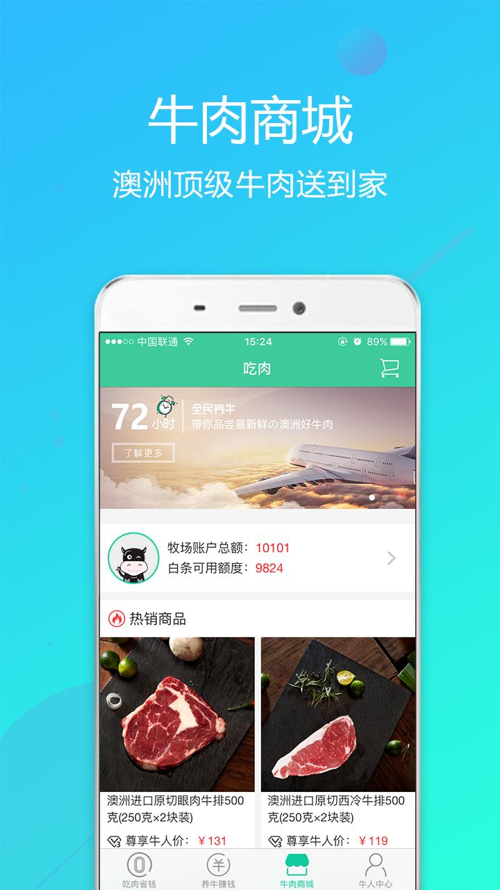全民养牛app官网  v1.7.5图3