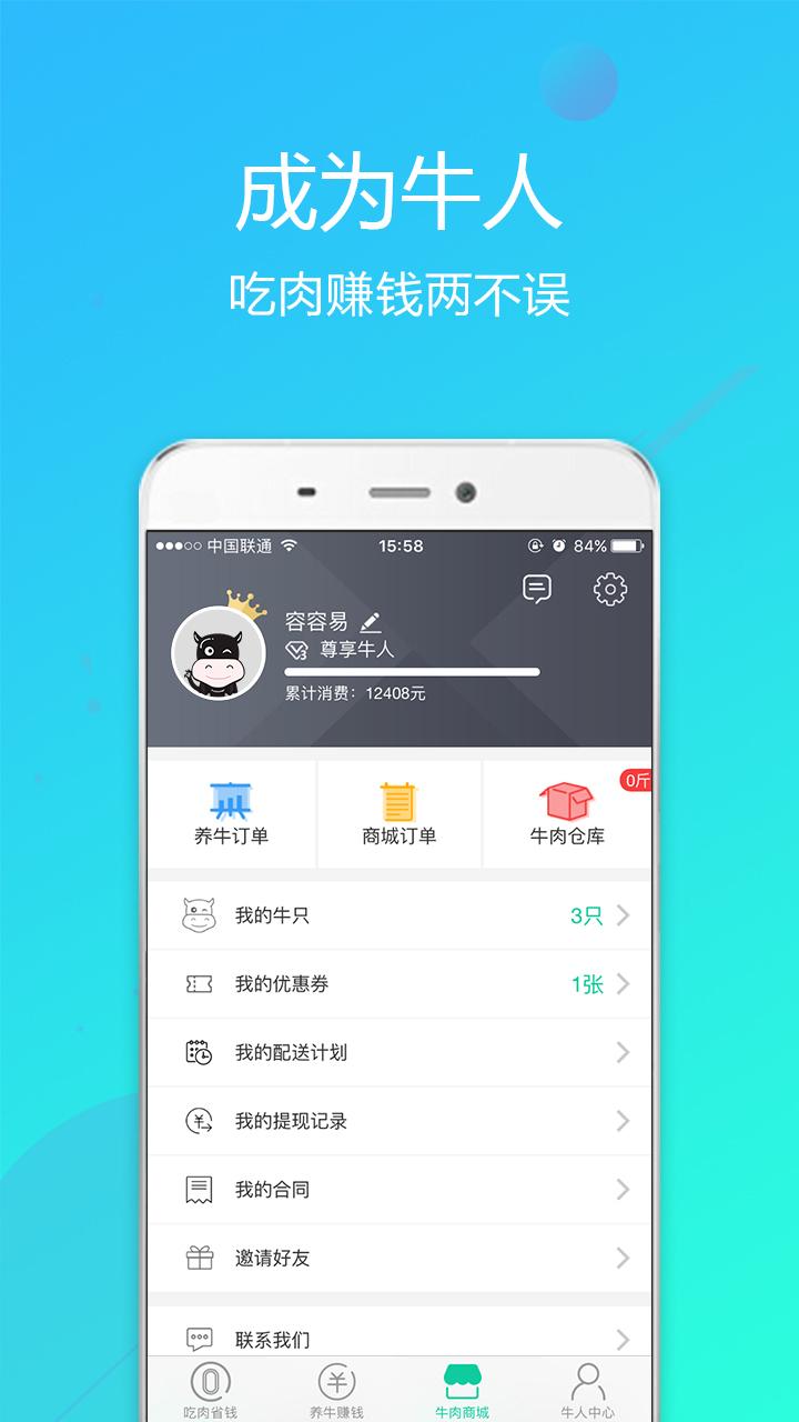 全民养牛app官网  v1.7.5图4