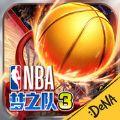 NBA梦之队3官网版