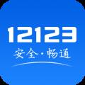 四川交管12123