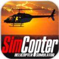 直升机模拟2017破解版