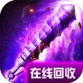 紫青传奇官网版