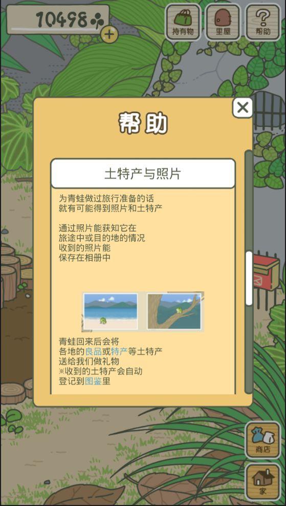 旅行青蛙中文汉化版  v1.0.4图4