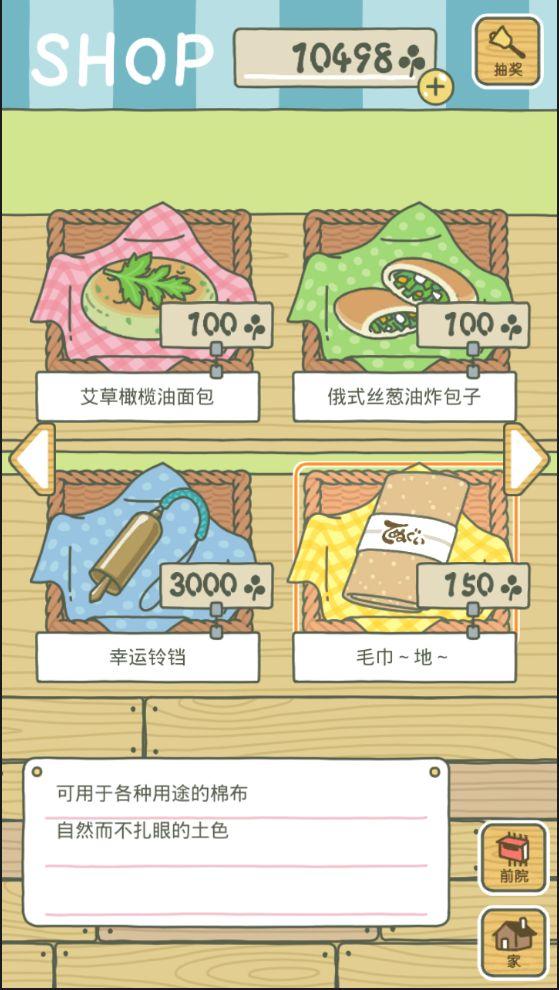 旅行青蛙中文汉化版  v1.0.4图3