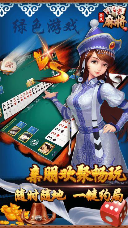 全民内蒙古麻将游戏无限金币破解版  V1.0图2