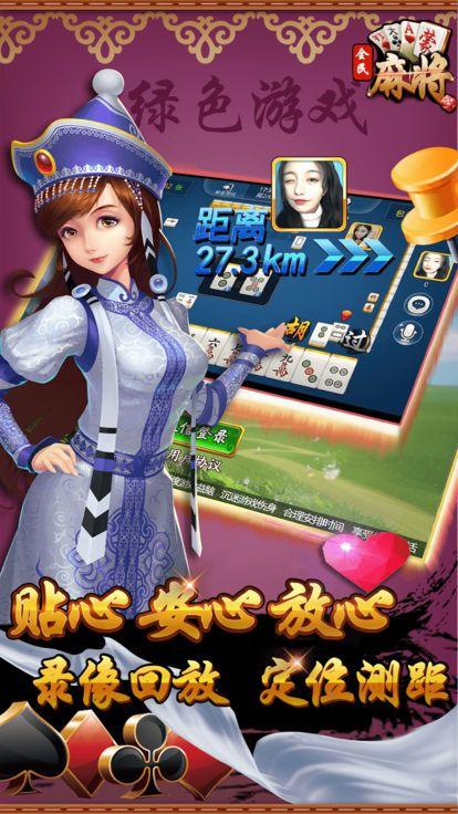 全民内蒙古麻将游戏无限金币破解版  V1.0图3