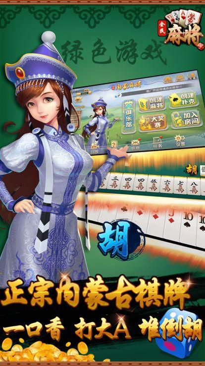 全民内蒙古麻将游戏无限金币破解版  V1.0图1