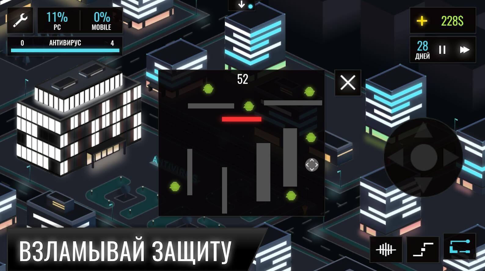 黑客游戏2游戏安卓版  v1.0图4