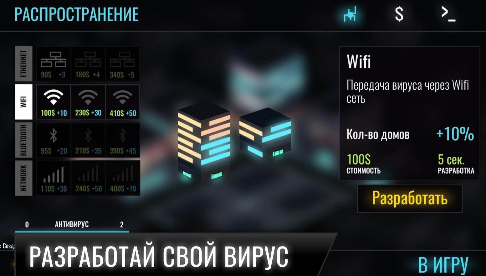 黑客游戏2游戏安卓版  v1.0图5