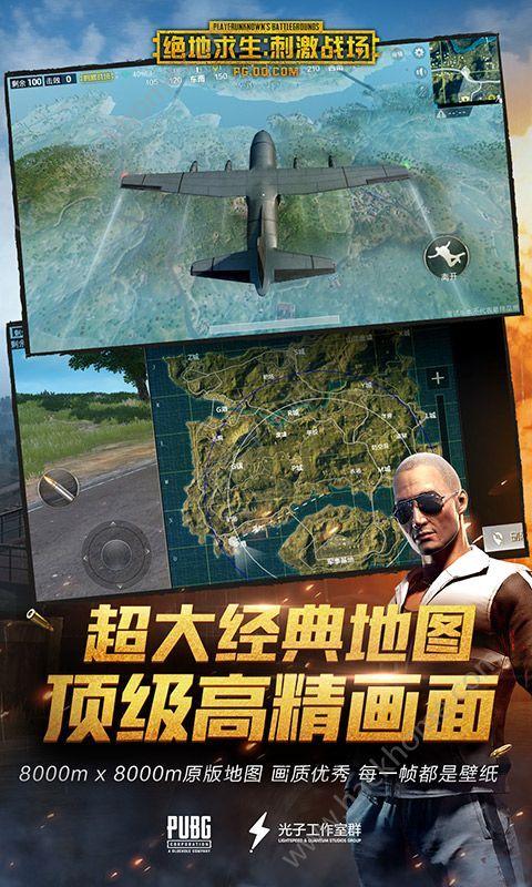 绝地求生刺激战场国际服游戏手机版(含数据包)  0.3.3图4
