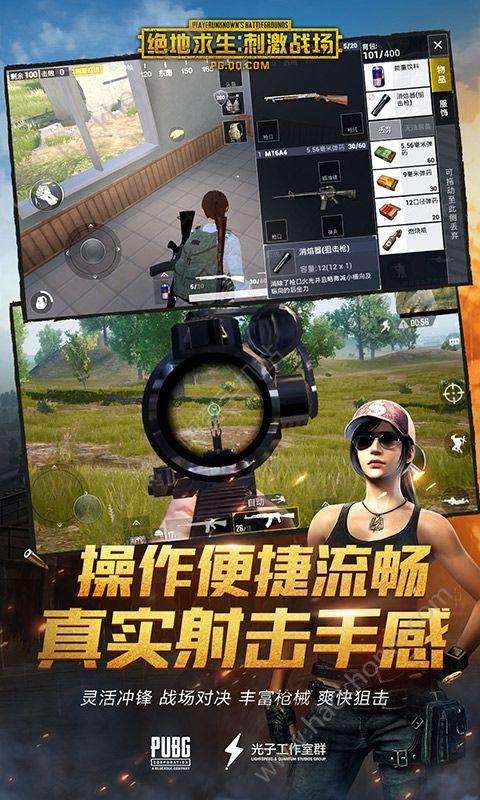绝地求生刺激战场国际服游戏手机版(含数据包)图片1