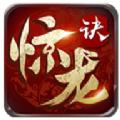 惊龙诀手游官网版 v1.4.0