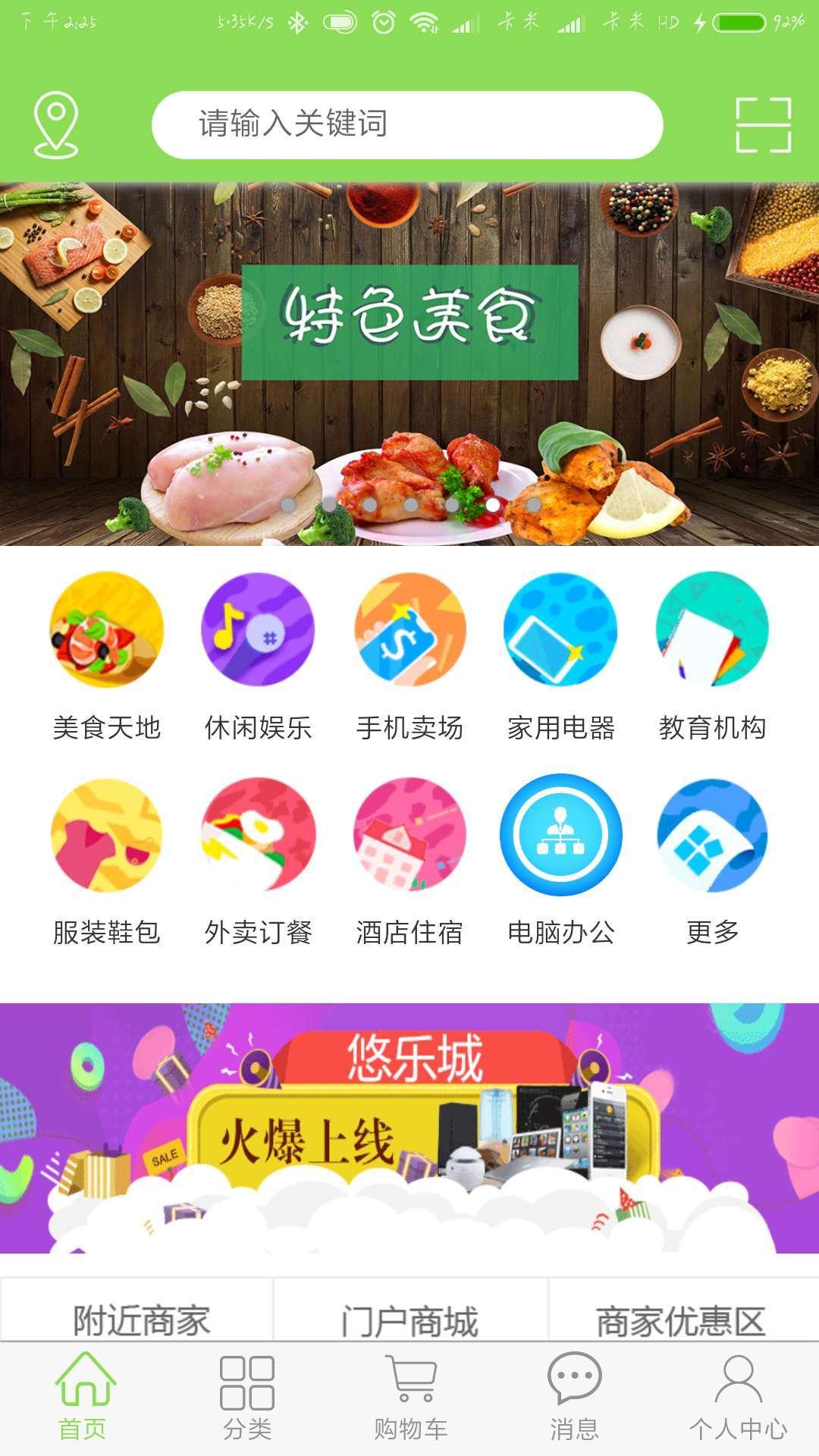 悠乐城app手机版  v1.5图1