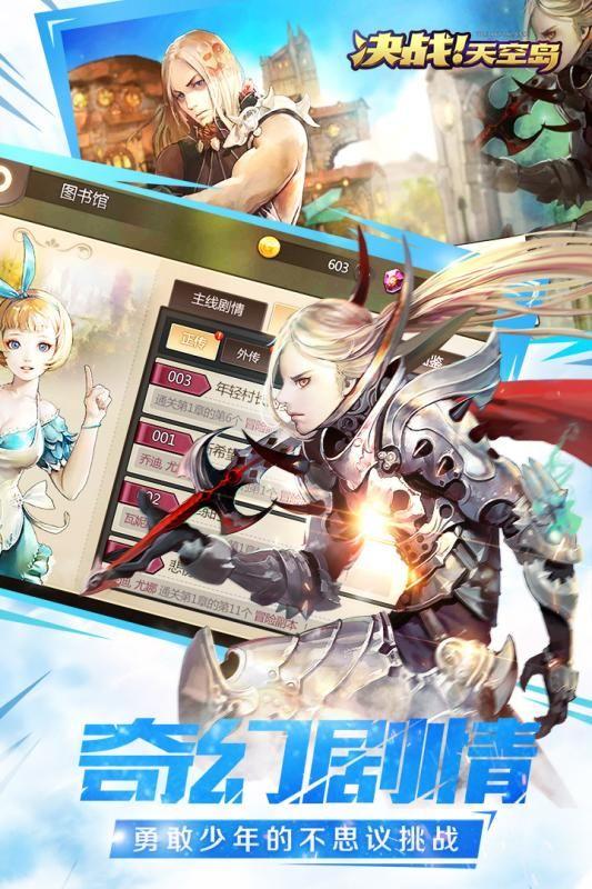 决战天空岛手游安卓版  v1.0图3