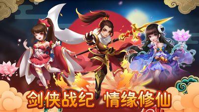 剑侠战纪手游官网版图片1