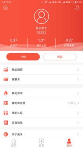 觅银财富app安卓版  v1.0图2