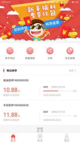 觅银财富app安卓版  v1.0图3