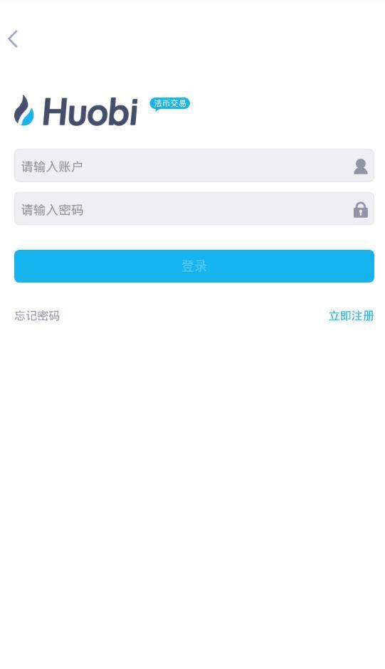火币OTC区块链app  v1.1.0图4