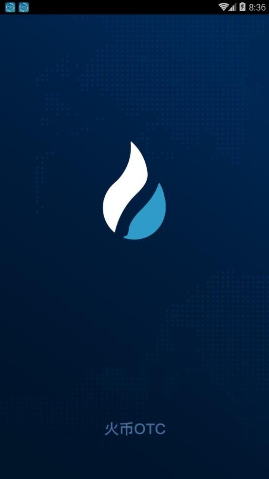 火币OTC区块链app图片1