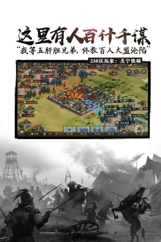 王牌三国手游官网公测版  v111.0图4