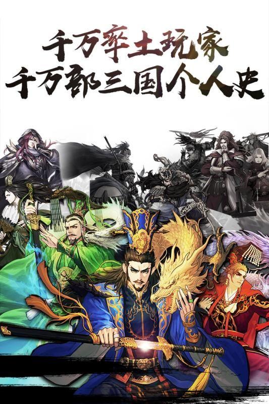 王牌三国手游官网公测版  v111.0图1