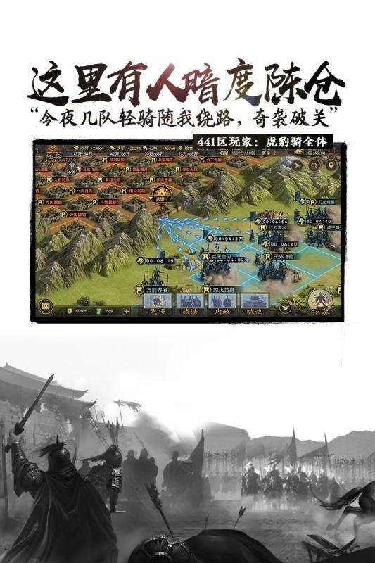 王牌三国手游官网公测版  v111.0图2