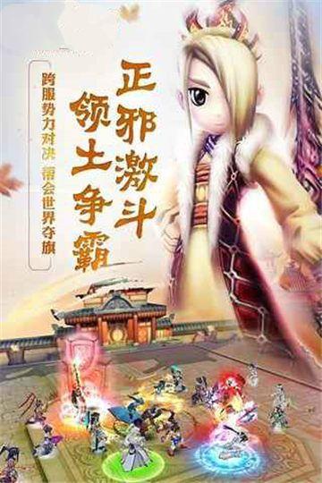 江湖萌主手游官网版  v1.029图4