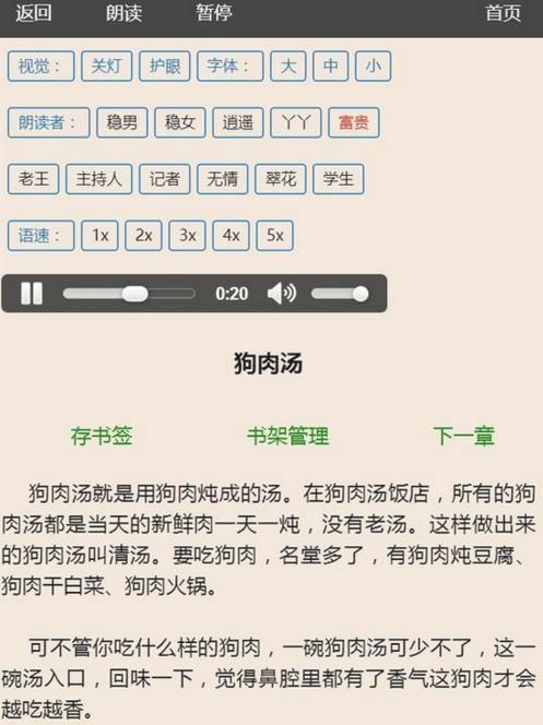 抖音狗肉汤语音包是什么软件?抖音狗肉汤语音包在哪里下载?[多图]图片2