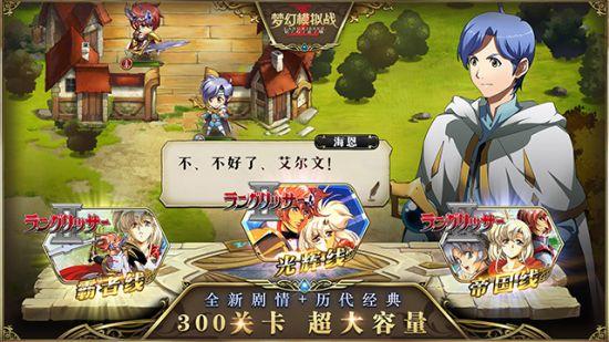 梦幻模拟战手游安卓删档测试4月26日正式开启[多图]图片8