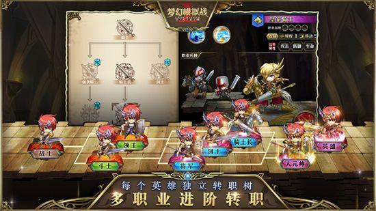梦幻模拟战手游安卓删档测试4月26日正式开启[多图]图片7
