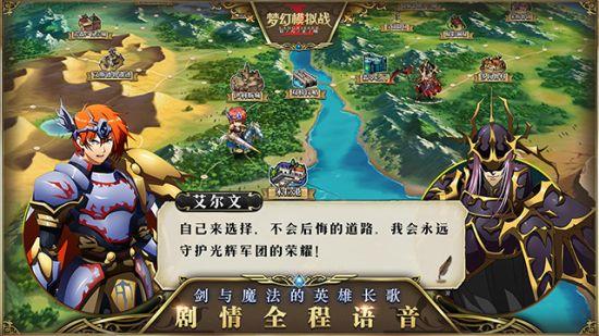 梦幻模拟战手游安卓删档测试4月26日正式开启[多图]图片11