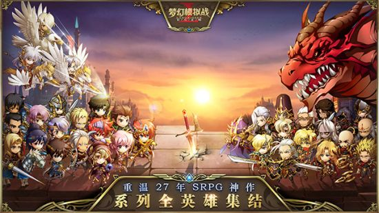 梦幻模拟战手游安卓删档测试4月26日正式开启[多图]图片2