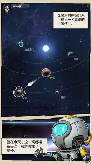 跨越星弧游戏公测版图片1