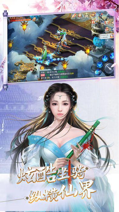 仙侠ol修仙诀手游官方正版  v1.1图4