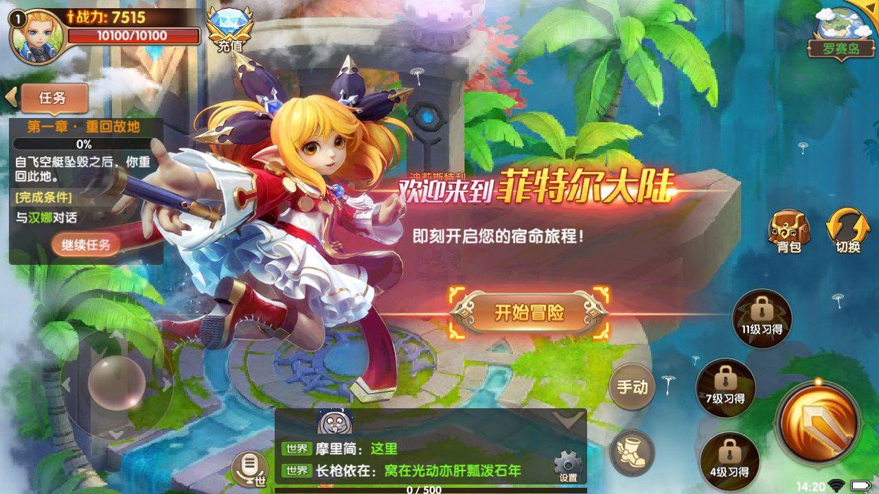 星辰契约手游官网版  v15.3.4图2