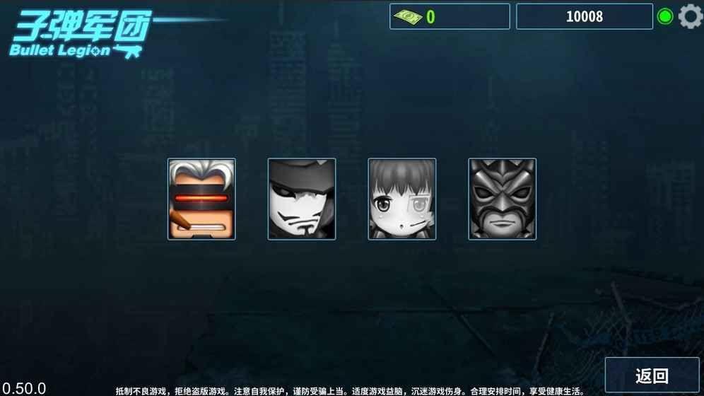 子弹军团游戏手机版  v0.77.2图1