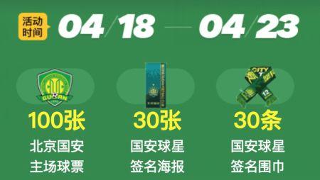 超杀默示录4月18日公测 百张北京国安主场门票及签名周边免费领[多图]图片1