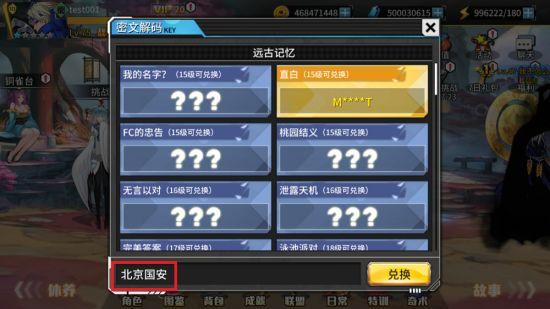 超杀默示录4月18日公测 百张北京国安主场门票及签名周边免费领[多图]图片3