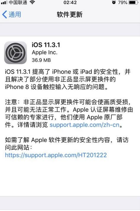 iOS11.3.1正式版固件下载地址是多少?iOS11.3.1正式版描述文件下载地址分享[图]图片1