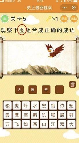 微信小程序史上最�逄粽焦ヂ�  微信史上最�逄粽饺�关卡答案大全[多图]图片6